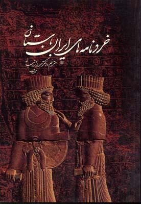 خردنامه-هاي-ايران-باستان