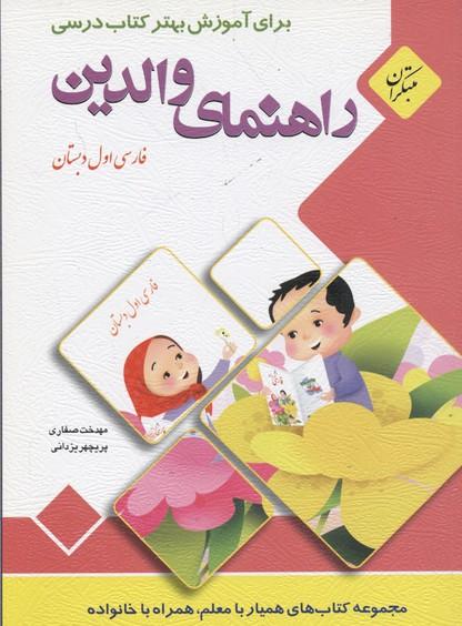 راهنماي-والدين-فارسي-اول-دبستان