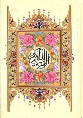 قرآن-كيفي