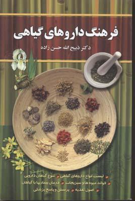 فرهنگ-داروهاي-گياهي