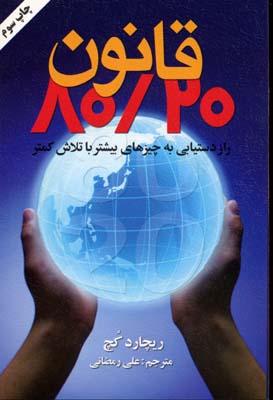 قانون-80-20
