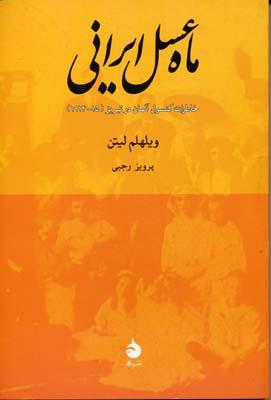 ماه-عسل-ايراني