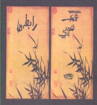 فنگ-شويي-رابطه-ها