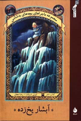آبشار-يخ-زده---ماجراي-بچه-هاي-بدشانس-(10)