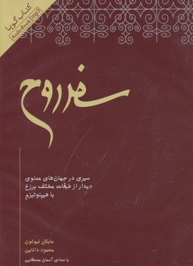 كتاب-گويا-سفر-روح