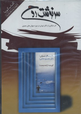 كتاب-گويا-سرنوشت-روح