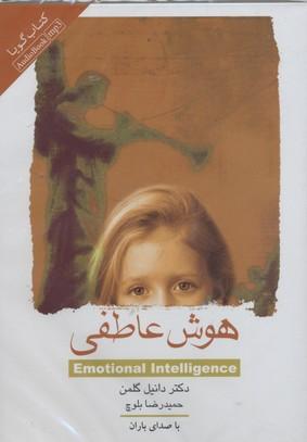 كتاب-گويا-هوش-عاطفي