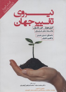 كتاب-گويا-نيروي-تغيير-جهان