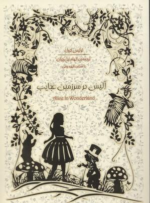 كتاب-گويا-آليس-در-سرزمين-عجايب(همراه-با-كتاب)