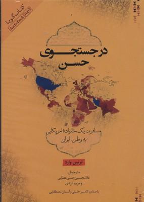 كتاب-گويا-در-جستجوي-حسن-مسافرت-يك-خانواده-ايراني-به-وطن،-ايران