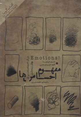 كتاب-گويا-مفهوم-احساس-ها