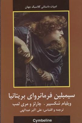ادبيات-داستاني-جهان-سيمبلين-فرمانرواي-بريتانيا