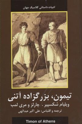 ادبيات-داستاني-جهان-تيمون،-بزرگزاده-آتني