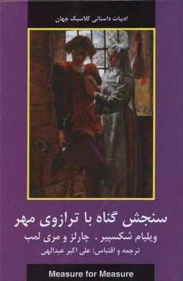 ادبيات-داستاني-جهان-سنجش-گناه-با-ترازوي-مهر