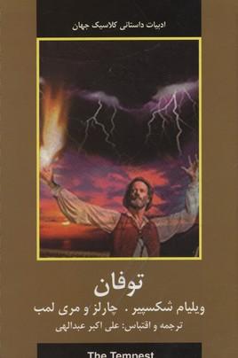 ادبيات-داستاني-جهان-توفان