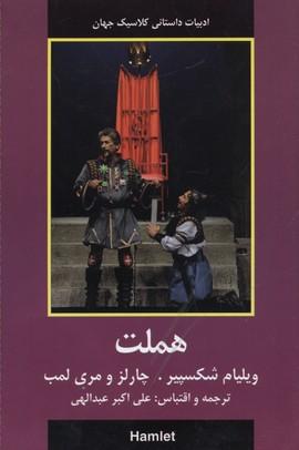 ادبيات-داستاني-جهان-هملت