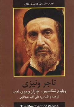 ادبيات-داستاني-جهان-تاجر-ونيزي