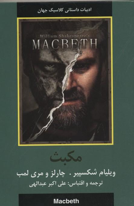 ادبيات-داستاني-جهان-مكبث