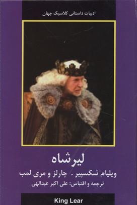 ادبيات-داستاني-جهان-ليرشاه