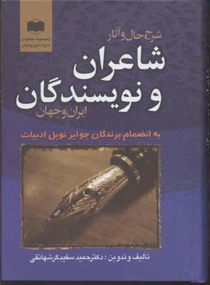 شرح-حال-و-آثار-شاعران-و-نويسندگان-ايران-و-جهان