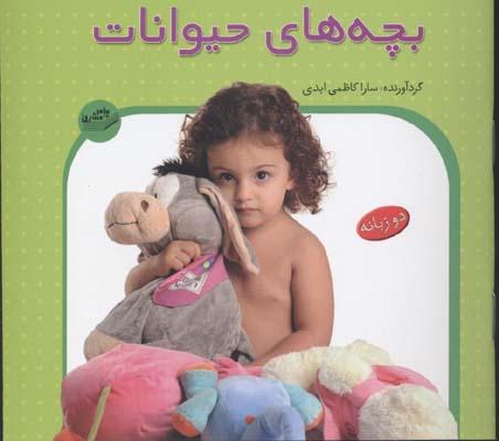 كتاب-بچه-هاي-حيوانات