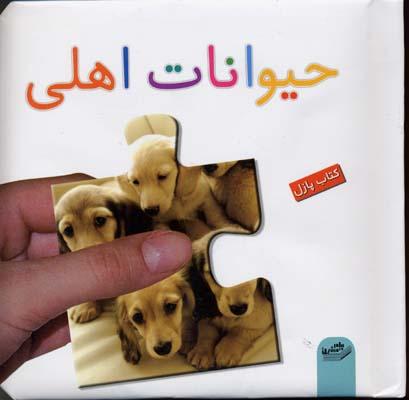 كتاب-پازل(حيوانات-اهلي)