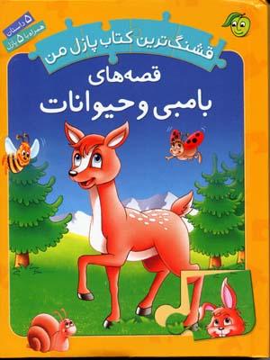 قصه-هاي-بامبي-و-حيوانات---كتاب-پازل-من