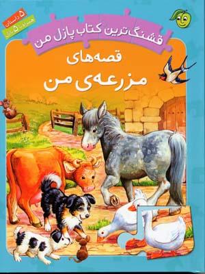 قصه-هاي-مزرعه-من---كتاب-پازل-من
