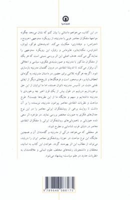 تصویر سه تقرير رقيب درباره مدرنيته