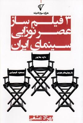 تصویر 3 فيلمساز عصرنوزايي سينماي ايران