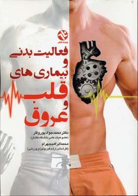 فعاليت-بدني-و-بيماري-هاي-قلب-و-عروق