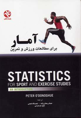 آمار-براي-مطالعات-ورزش-و-تمرين