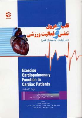قلب-و-عروق-تنفس-و-فعاليت-ورزشي