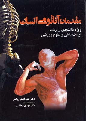 مقدمات-آناتومي-انسان-