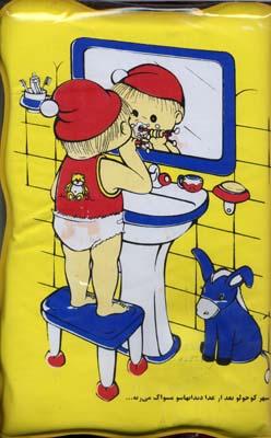 كتاب-حمام--بهداشت