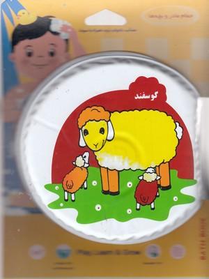 كتاب-حمام-كوچك(4)-گوسفند-سگ