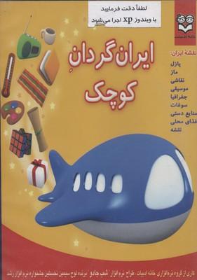 كتاب-گويا-ايران-گردان-كوچك