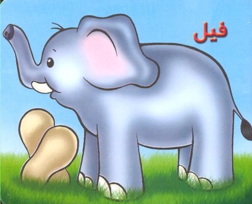 آموزش-خردسالان-فيل