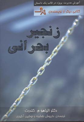 زنجير-بحراني-
