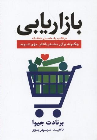 بازاريابي-در-قلب-يك-داستان-عاشقانه