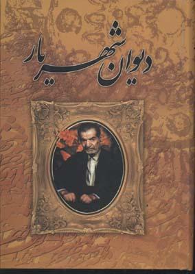 ديوان-شهريار-(2جلدي)rوزيري-نگارستان