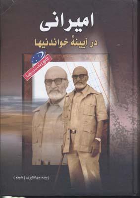 اميراني-در-آيينه-خواندنيهاr(وزيري)نگارستان