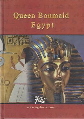 كنيز-ملكه-مصر