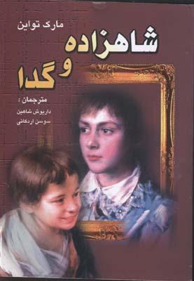 شاهزاده-و-گدا-(رقعي)-نگارستان-كتاب-