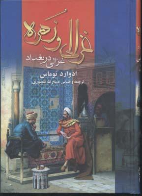 غزالي-و-زهره-(2جلدي)