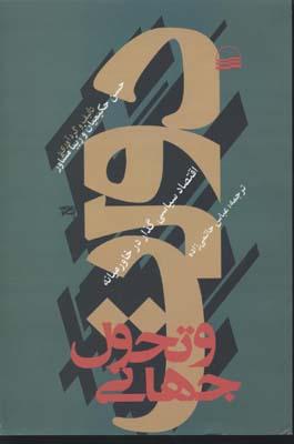 دولت-و-تحول-جهاني(رقعي)كوير