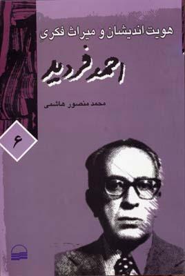 انديشه-ايراني-(6)-هويت-انديشان-و-ميراث-فكري-احمد-فرديد