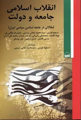 انقلاب-اسلامي-جامعه-و-دولت