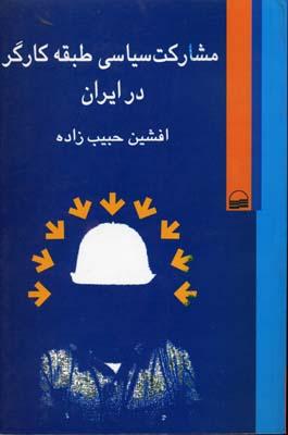 مشاركت-سياسي-طبقه-كارگر-در-ايران