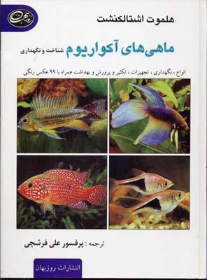 ماهي-هاي-آكواريوم